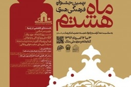 Historical Books Exhibit relevant to Imam Reza Opens