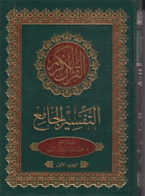 New Quran Exegesis Unveiled at Damascus Book Fair