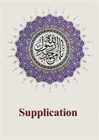 ​Supplication