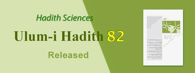 Ulum-i Hadith (Hadith Sciences) No. 82 Released