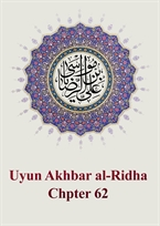Chapter 62: Another Tradition from the Shiites on the Death of Ar-Ridha' (AS)