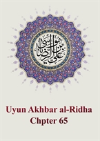 Chapter 65: On an Elegy Recited About Ar-Ridha' (AS)
