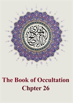 Chapter 26: The period of al-Qa'im's rule