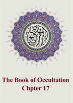 Chapter 17: The distresses al-Qa'im meets from people