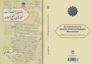 """Introduction to Bibliography of Nahj al-Balagha"" published"