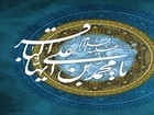 The Birth Anniversary Of Imam Mohammad Baqir (AS)