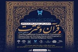 اعلام فراخوان مقاله «همایش ملی پژوهشهای ترجمهای قرآن و عترت»